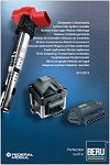 BERU Ignition Coils & Ignition Modules Catalog